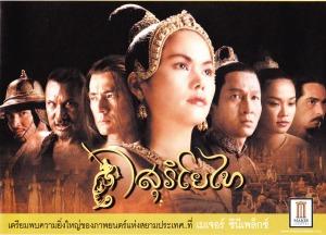Suriyothai1