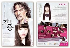 The World of Kanako Movie Poster 2014 Koji Yakusho, Nana Komatsu, Satoshi Tsumabuki, Fumi Nikaido, Ai Hashimoto, Jun Kunimura-4 900x620