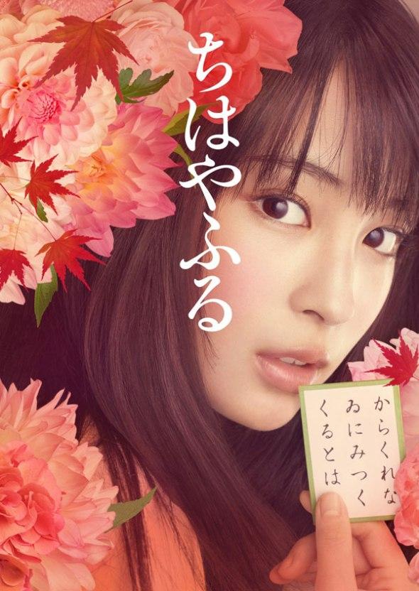 chihayafuru-poster